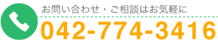 042-774-3416